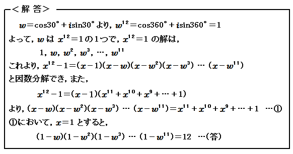複素数 n乗根 演習98 解答