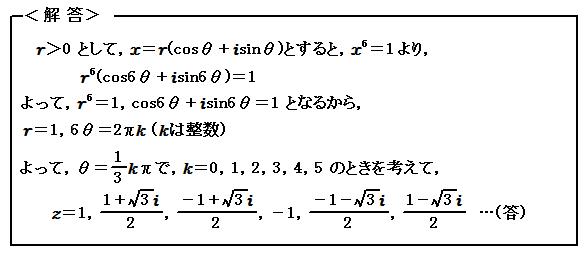 複素数 n乗根 例題98 解答