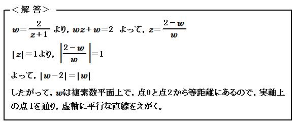 複素数 写像 演習99 解答
