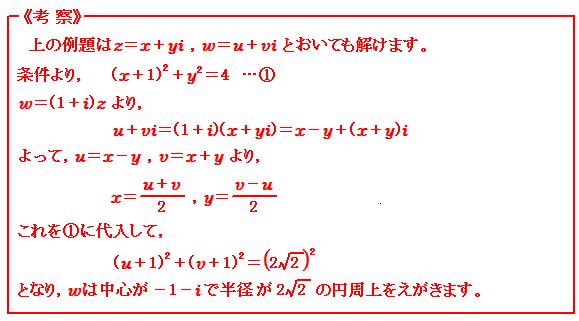 複素数 写像 考察