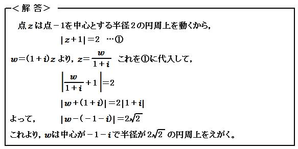 複素数 写像 例題99 解答