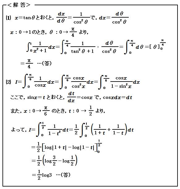 積分(Ⅲ) 置換積分 演習91 解答