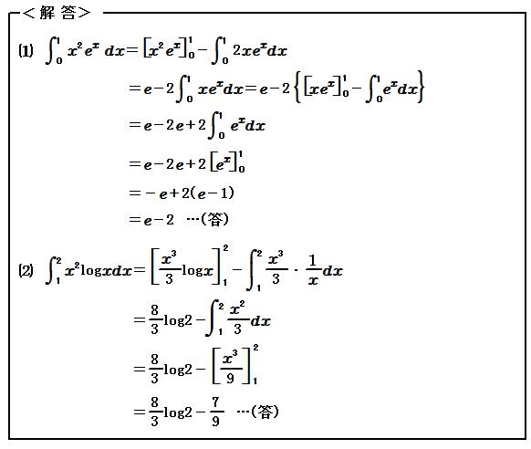 積分(Ⅲ) 部分積分 演習92 解答