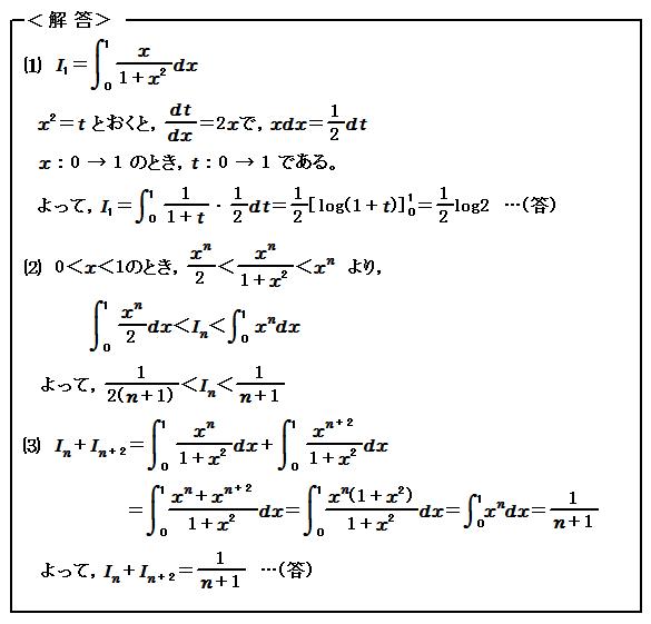 積分(Ⅲ) 積分と不等式 演習93 解答