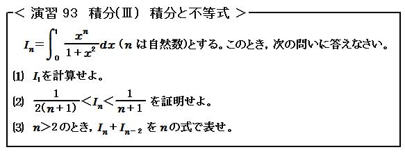 積分(Ⅲ) 積分と不等式 演習93
