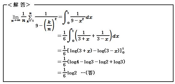 積分(Ⅲ) 区分積分 演習94 解答