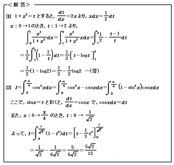 積分(Ⅲ) 置換積分 例題91 解答