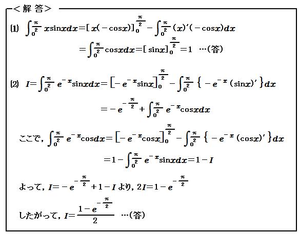積分(Ⅲ) 部分積分 例題92 解答