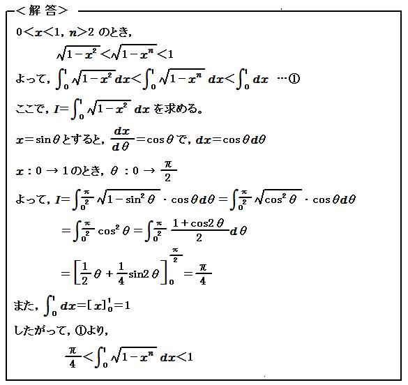 積分(Ⅲ) 積分と不等式 例題93 解答
