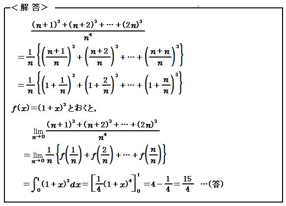 積分(Ⅲ) 区分積分 例題94 解答