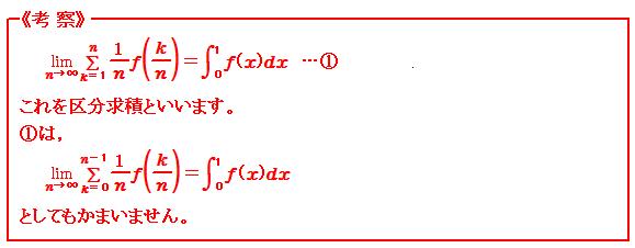 積分(Ⅲ) 区分積分 考察