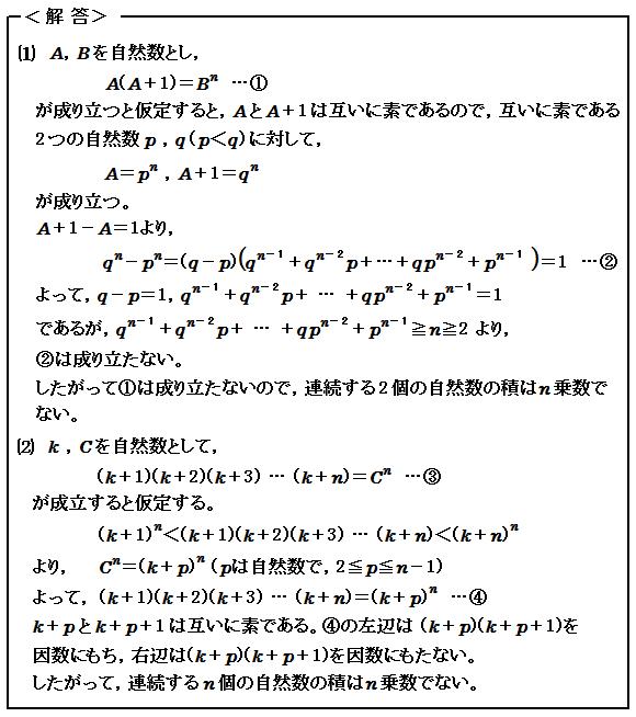 東大入試数学を考える1 演習1 解答