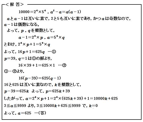 東大入試数学を考える1 例題1 解答