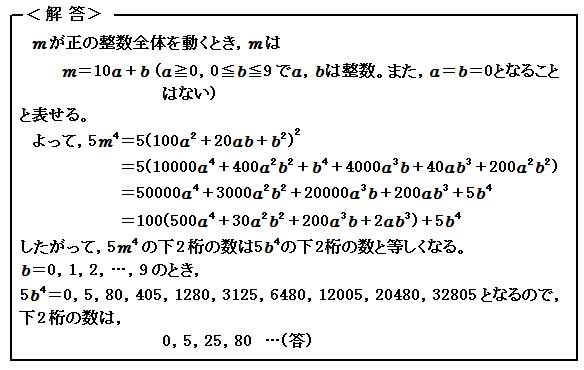 東京大学入試数学を考える2 整数問題 演習2 解答