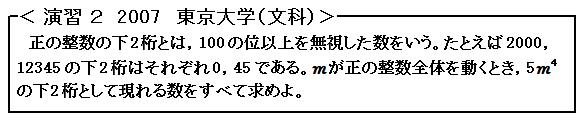 東京大学入試数学を考える2 整数問題 演習2