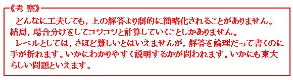 東京大学入試数学を考える2 整数問題 考察