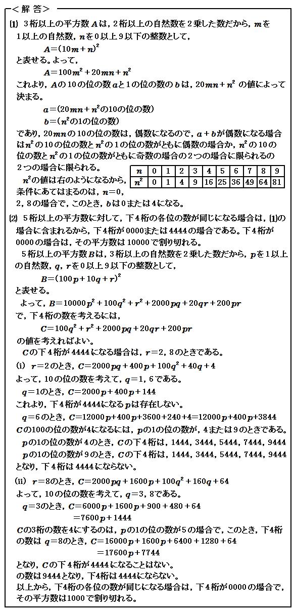 東京大学入試数学を考える2 整数問題 例題2 解答