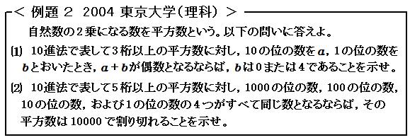 東京大学入試数学を考える2 整数問題 例題2
