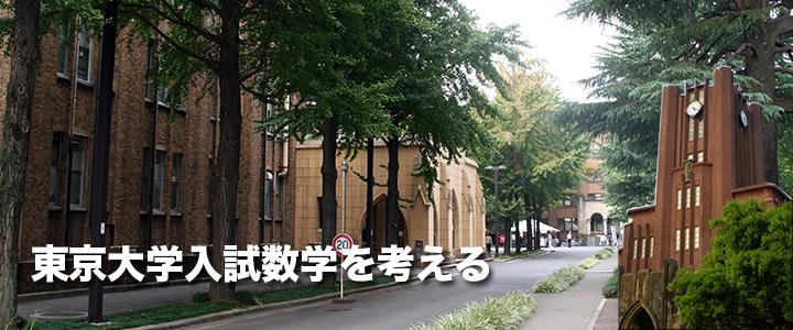 東京大学入試数学を考える