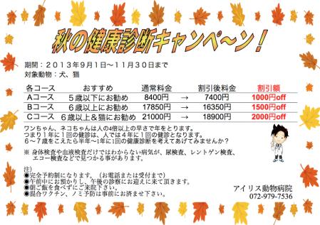 秋の健康診断キャンペ〜ン