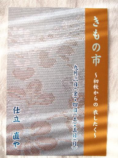 きもの市・2010・9