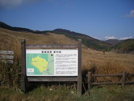 砥峰高原4
