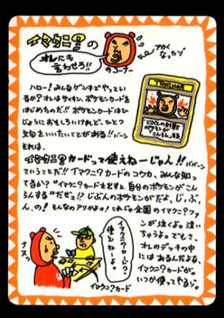 ポケモンカードゲーム イマクニ?のオレにも言わせろ!!のコーナー 拡張シート 第3弾 (緑版)