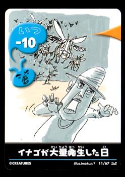 ばかぶーん。 コトバカード イナゴが大量発生した日 11/67