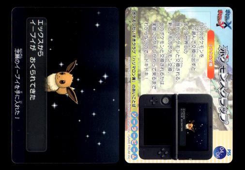 ポケモンスクラップ PSS 04/06