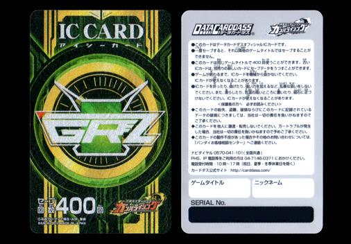 ガンバライジング ICカード