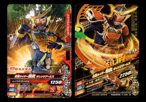 ガンバライジング P-009 仮面ライダー鎧武 オレンジアームズ