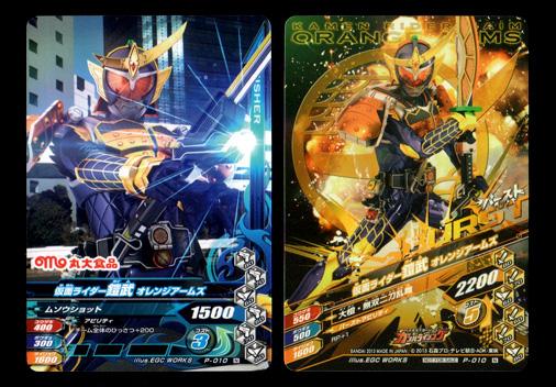 ガンバライジング P-010 仮面ライダー鎧武 オレンジアームズ