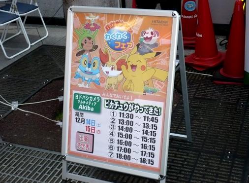 日立ポケモンわくわくフェア in ヨドバシカメラ マルチメディアAkiba