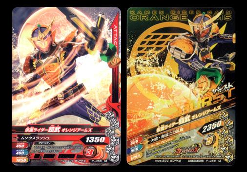 ガンバライジング P-056 仮面ライダー鎧武 オレンジアームズ