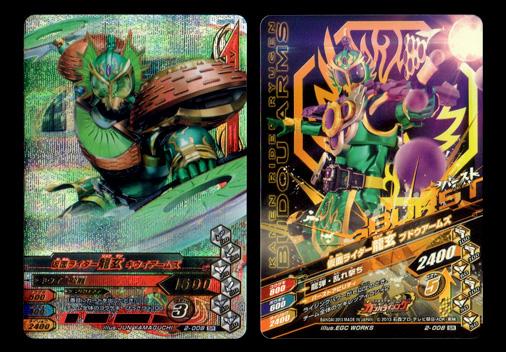 ガンバライジング 2-008 仮面ライダー龍玄 キウイアームズ