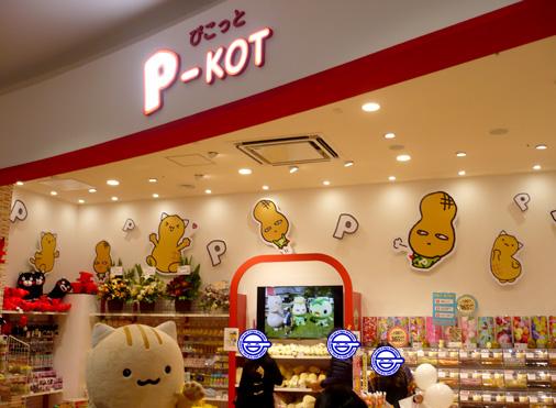 ぴーにゃっつ in P-KOT(ぴこっと)イオンモール幕張新都心店