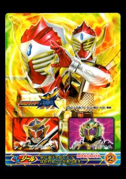 丸美屋 仮面ライダー鎧武カレー 耐水シール02