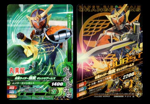 ガンバライジング P-014 仮面ライダー鎧武 オレンジアームズ