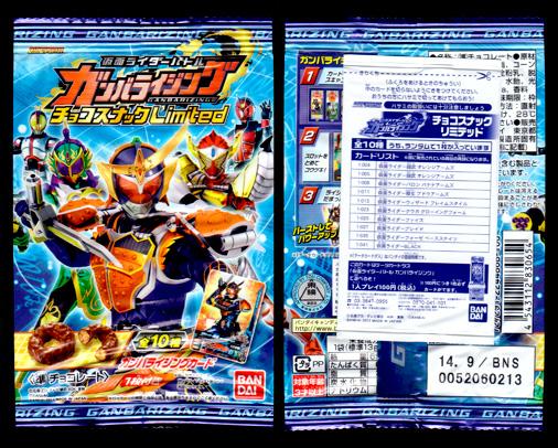 仮面ライダーバトル ガンバライジングチョコスナック Limited