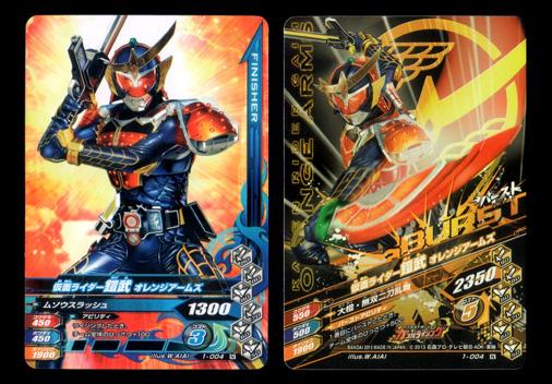 ガンバライジング 1-004 仮面ライダー鎧武 オレンジアームズ