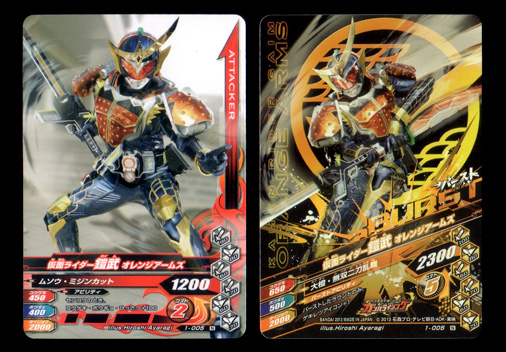 ガンバライジング 1-005 仮面ライダー鎧武 オレンジアームズ