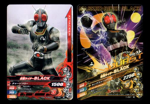 ガンバライジング 1-041 仮面ライダーBLACK