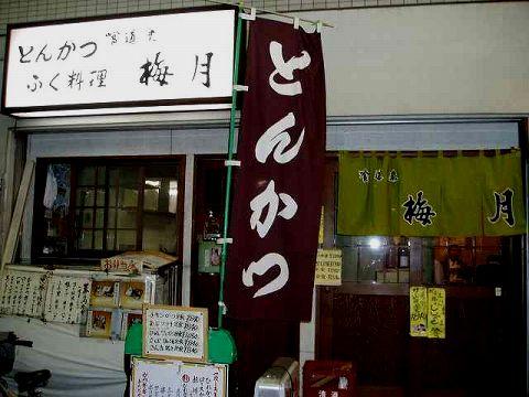 1梅月(阪東橋)0608300012