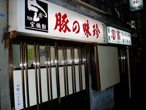 1豚の味珍(横浜西口)0611140034