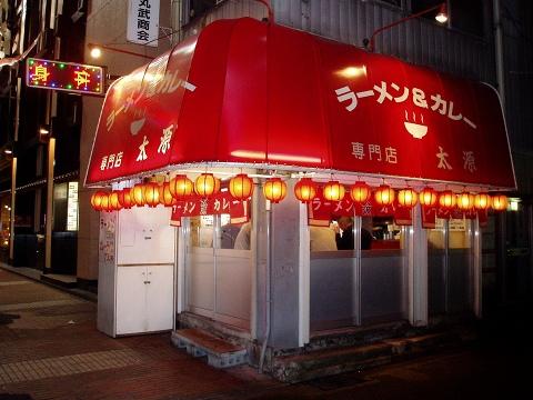 1太源(伊勢佐木町)1