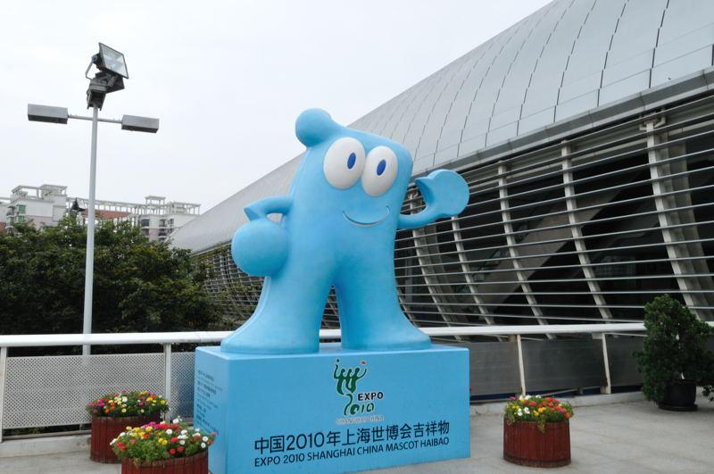 EXPO2010マスコット海宝(ハイバオ)