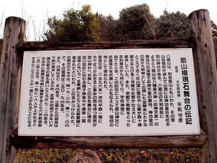 石舞台伝記P2193019