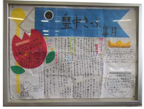 皇子山 のコピー