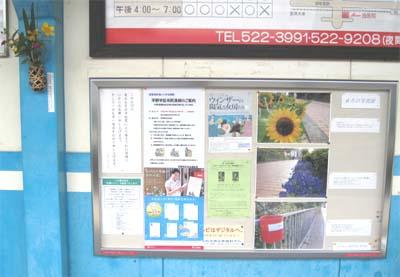 石場駅掲示板