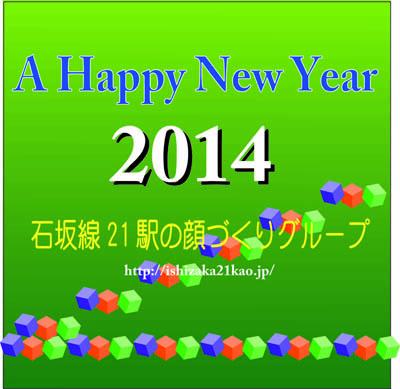 顔づくり2014新年